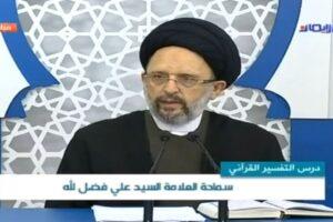 السيد علي فضل الله درس التفسير القرآني
