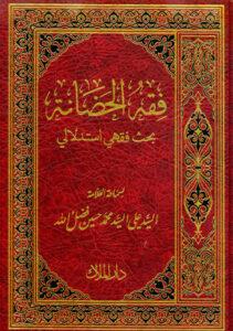 كتاب فقه الحضانة للعلامة السيد علي فضل الله
